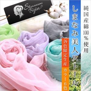 【送料無料対象外】日本で唯一の純国産綿100%使用 「しまなみ美人ストール」(大判ストール・カラー6色)【他商品との同梱不可】|j-gift