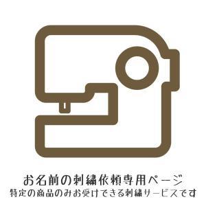 お名前の刺繍依頼専用ページ(注)特定の商品のみお受けできる刺繍サービスです|j-gift