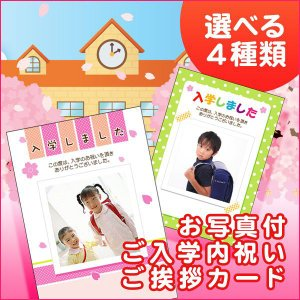 お写真付き ご入学ご挨拶カード(ご注文は10枚からとなります) j-gift