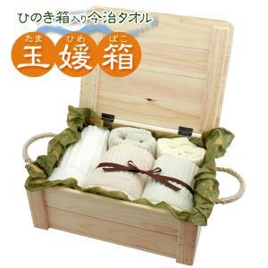 今治タオル 玉媛箱(たまひめばこ)(HK-4)愛媛県産ひのき木箱入(ソリッドストライプバスタオル2枚・フェイスタオル2枚・バスマット1枚)|j-gift
