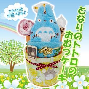 となりのトトロのおむつケーキ(新生児/S/M/L)|j-gift