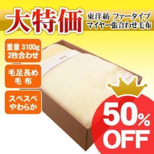 寝具大特価50%OFF!東洋紡ファータイプマイヤー張合わせ毛布(イエロー)(8205)6472-600|j-gift