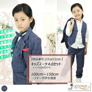 175191426109e 子供スーツ キッズ フォーマル タキシード 男の子 子供服 結婚式 ピアノ 発表会 卒業式 卒 ...