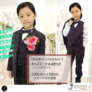 子供スーツ キッズ フォーマル タキシード 男の子 子供服 結婚式 ピアノ 発表会 卒業式 卒園式 ...