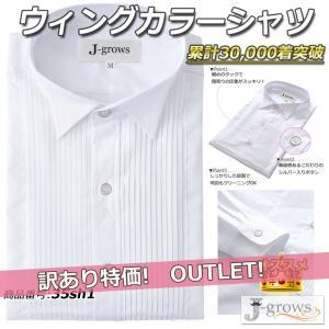 ウィングカラーシャツ (正規品より600円値引き)  訳あり...