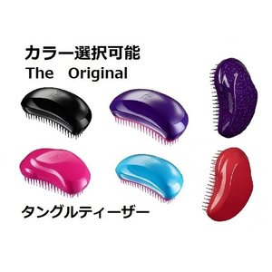 【送料無料】タングルティーザー ザ・オリジナル <ピンク、ブルー、プラム、ブラック、レッド、パープルグリッター>