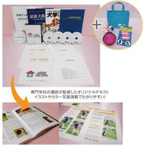 通信 資格 ドッグトレーナー養成専門講座...