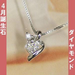 ホワイトゴールド 誕生石 ネックレス 4月 ダイヤモンド ペンダント K18WG 幸せをはこぶ 誕生石 記念日 誕生日 送料無料|j-kimura