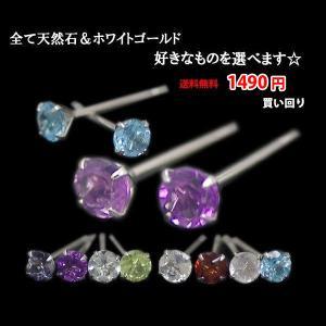 ホワイトゴールド 1000円 ぜんぶ天然石 おかげ様で予想以上のご注文をいただいております。ぜんぶ天然石 メール便発送OK j-kimura