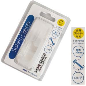 ピアッサー 透明樹脂 1個 (メール便送料無料出荷) 金属アレルギー対応JPS セイフティピアッサー 病院紹介状付ピアスマニュアル|j-kimura