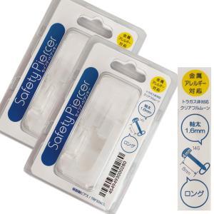 ピアッサー 透明樹脂 2個セット 金属アレルギー対応 JPS セイフティピアッサー 病院紹介状付ピアスマニュアル 5RF506CL あすつくは宅配便のみ|j-kimura
