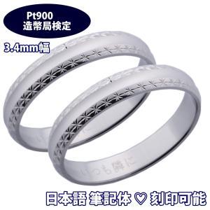 結婚指輪 プラチナ ペアリング 安い マリッジリング ステラ ペア価格 造幣局検定 鍛造 筆記体日本語ハート.刻印無料|j-kimura