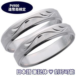 結婚指輪 プラチナ ペアリング 安い マリッジリング クラシコ ペア価格 造幣局検定 鍛造 筆記体日本語ハート刻印無料|j-kimura