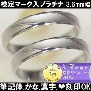 結婚指輪 プラチナ ペアリング 安い マリッジリング シルエット ペア価格 鍛造  造幣局検定 Pt900 筆記体日本語刻印無料 結婚記念日 プロポーズ|j-kimura