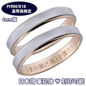 結婚指輪 プラチナ ゴールド ペアリング 安い マリッジリング フローラル ペア価格 鍛造  造幣局検定 Pt900 K18 筆記体.日本語.刻印無料|j-kimura