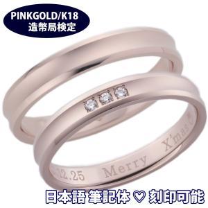 結婚指輪 ピンクゴールド ペアリング 安い マリッジリング ローズ&ローズムーン ダイヤモンド ペア価格 鍛造 K18PG 造幣局検定 筆記体日本語刻印無料|j-kimura