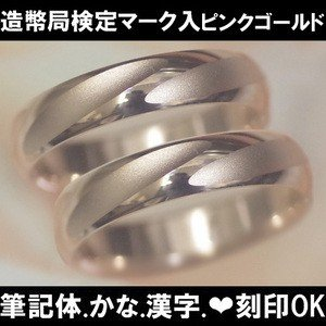 結婚指輪 ペアリング 安い マリッジリング ピンクゴールド ミラージュ ペア販売 鍛造  K10PG...
