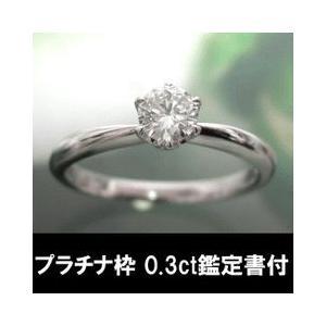 婚約指輪 ダイヤモンド エンゲージリング プラチナ 0.3ct H Si2 GOOD 鑑定書付 婚約指輪 大粒 j-kimura