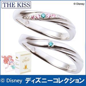 ペアリング ディズニー ディズニープリンセス アリエル 指輪 THE KISS シルバー SV925 キュービックジルコニア ペア DI-SR2404CB DI-2405CB j-kimura