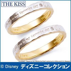 ディズニー くまのプーさん ハチミツ THE KISS  シルバー ペアリング ペア販売 ダイヤモンド 筆記体.日本語.ハート.刻印可能 SV925製 j-kimura