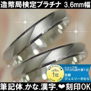 結婚指輪 プラチナ ペアリング 安い マリッジリング フローレス ペア販売 造幣局検定 表面ツヤ消 鍛造 筆記体日本語刻印無料|j-kimura