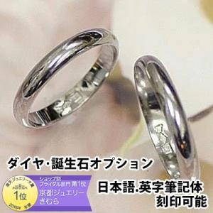 結婚指輪 プラチナ ペアリング 安い マリッジリング シエール ペア販売 造幣局検定 表面光沢 甲丸 鍛造 筆記体日本語刻印無料|j-kimura