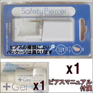 軟骨用セイフティピアッサー1個と消毒用ジェル(20ml) 1個のセット|j-kimura