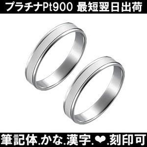 結婚指輪 プラチナ ペアリング 安い マリッジリング クピーチ ペア販売 筆記体日本語刻印無料|j-kimura