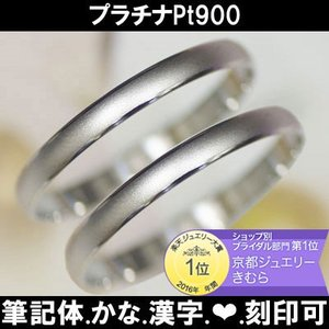 結婚指輪 プラチナ ペアリング 安い マリッジリング チェーリー ペア販売 表面ツヤ消 筆記体日本語...