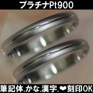 結婚指輪 プラチナ ペアリング 安い マリッジリング ピーア ペア販売 筆記体日本語ハート刻印無料 Pt900|j-kimura