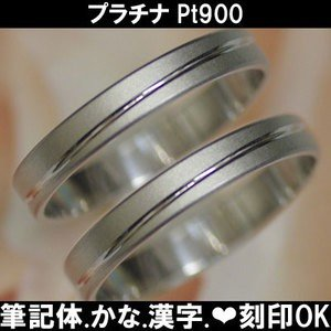 結婚指輪 プラチナ ペアリング 安い マリッジリング グリーメ 表面ツヤ消 ペア販売 筆記体日本語ハート刻印無料 選べるケース|j-kimura