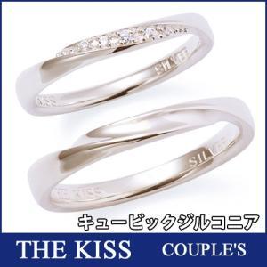 ペアリング THE KISS ペア販売 シルバーSV925 筆記体.日本語.ハート刻印可 THE KISS BOX付 SR1844CB SR1845|j-kimura