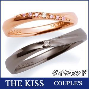 ペアリング THE KISS COUPLE'S ダイヤ シルバーSV925 ペア販売 筆記体.日本語.ハート刻印可 THE KISS BOX付 SR1853DM SR1854DM|j-kimura
