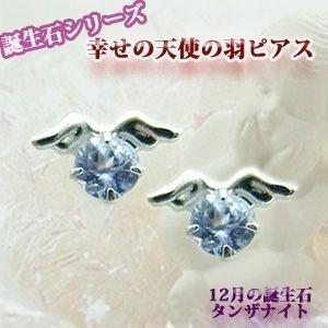 誕生日 プレゼント 贈り物 12月誕生石 幸せの天使の羽タンザナイトK14WG ホワイトゴールド エ...