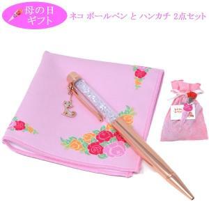 ねこチャーム付ボールペンとバラ模様のハンカチの素敵な2点セットです。  使うたびにプレゼントしてくれ...