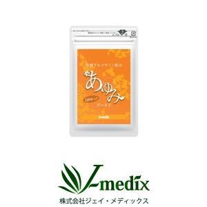 グルコサミン コンドロイチン サプリ 発酵グルコサミン配合 あゆみゴールド 120粒 約30日分|j-medix