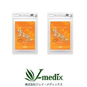 グルコサミン コンドロイチン サプリ 発酵グルコサミン配合 あゆみゴールド 2個セット 120粒×2個 約60日分|j-medix
