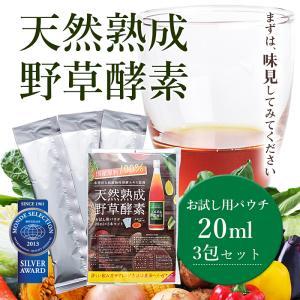酵素ドリンク 野菜不足 無添加 原液100% 天然熟成 野草酵素 お試しサイズ 2本セット 1本30...
