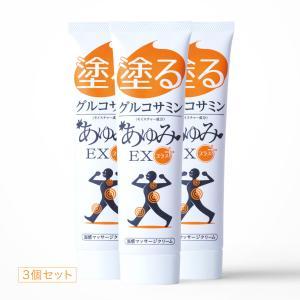 塗るグルコサミン コンドロイチン クリーム  送料無料 3個セット あゆみEXシリーズ 100g×3個セット 約90日分|j-medix