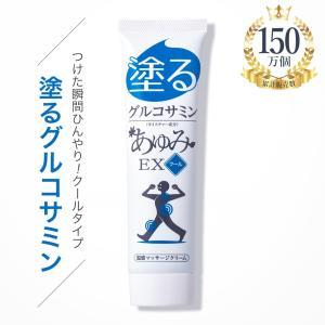 塗るグルコサミン グルコサミン クリーム あゆみEX クール 100g 約30日分|j-medix