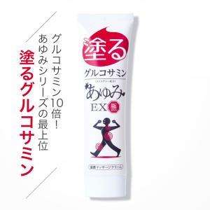 ぬるグルコサミン「あゆみEX」が「あゆみEX極み」へアップデート。 グルコサミンに加え、コンドロイチ...