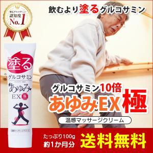 グルコサミン10倍 塗るグルコサミン コンドロイチン クリーム あゆみEX極み 100g 約30日分