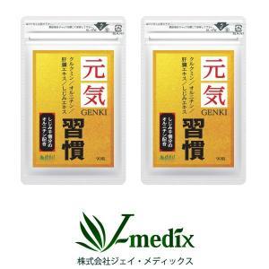 ウコン サプリメント  肝臓エキス オルニチン 元気習慣 90粒×2袋 約60日分 クルクミン サプリ|j-medix