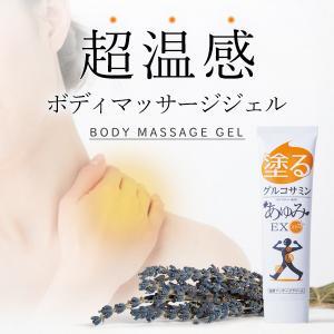 マッサージ 温感ボディマッサージジェル 塗るグルコサミン クリーム あゆみEX|j-medix