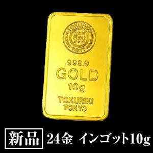 24金 インゴット 金 INGOT  徳力 インゴット 10g  純金 K24 インゴット 品位 99.99% ゴールドバー 新品