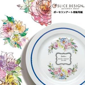 《ポーセリンアート用転写紙/白磁用》Kelly Jean (ケリー ジーン) 1枚 〜SLICE D...