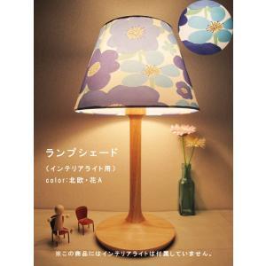 インテリア ランプ シェード おしゃれ 北欧ブルー テーブル ライト 花柄