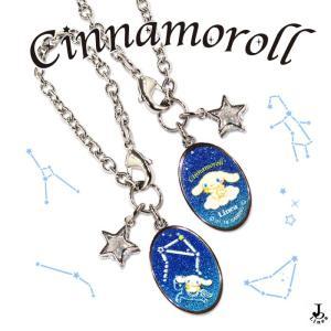 シナモロールの12星座メダルチャーム!  紺色の夜空に、シナモンと12種類の星座が浮かびます。 貴方...