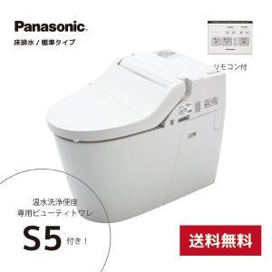【商品仕様】 専用ビューティ・トワレS5 カラー:ホワイト 床排水 標準タイプ (XCH3015WS...