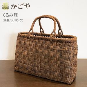 かごや くるみ かごバッグ 胡桃 クルミ 網代編み 編み込み 籠バッグ くるみ籠 (横長/大/リング/マチあり) HA-5092|j-piaplus